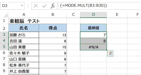 MODE.MULT関数の使い方5