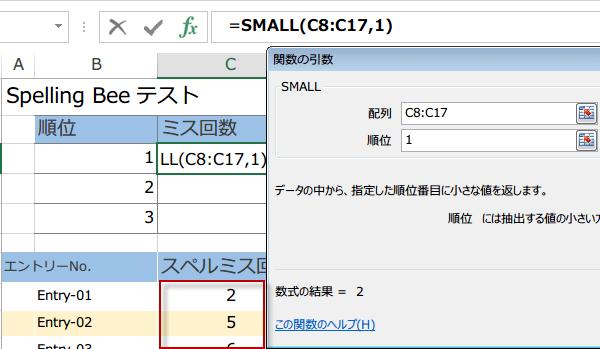 SMALL関数の使い方3