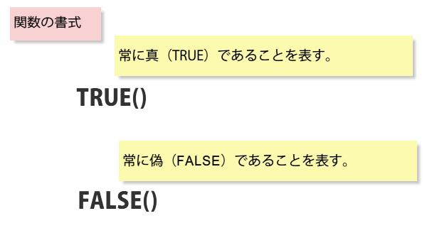 RUE関数の書式