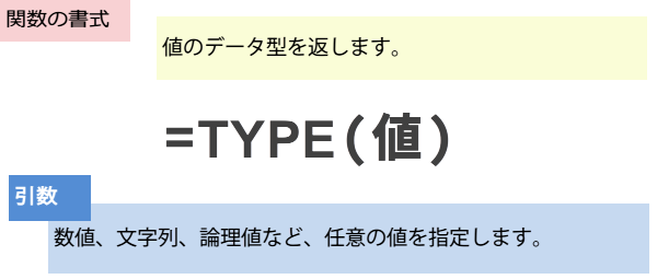 TYPE関数の書式