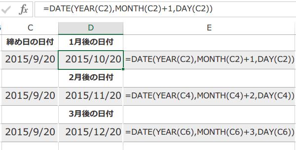 日付の加算や減算の使い方3