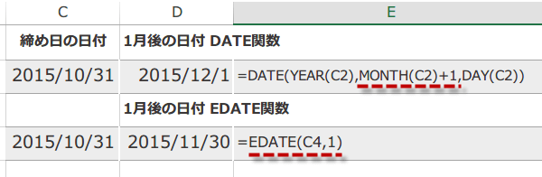 日付の加算や減算の使い方4