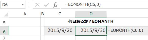 日付の加算や減算の使い方2