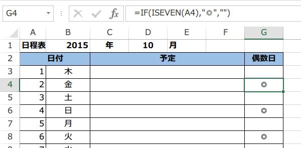 ISEVEN関数の使い方2