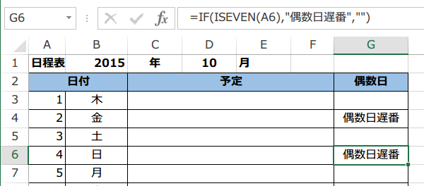 ISEVEN関数の使い方3