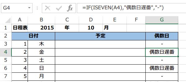ISEVEN関数の使い方4