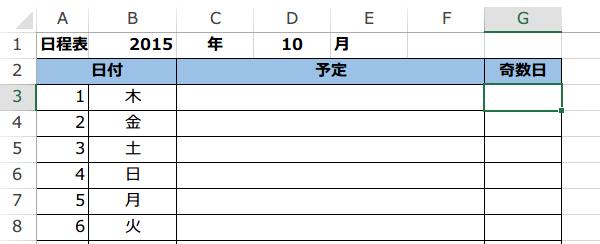 ISODD関数の使い方