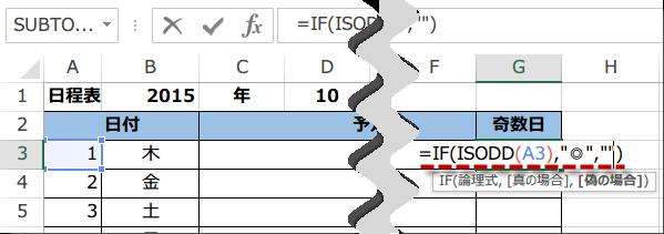 ISODD関数の使い方2