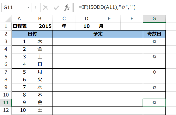 ISODD関数の使い方3