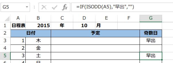 ISODD関数の使い方4