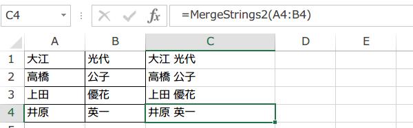 指定範囲の文字列を結合するユーザー定義マクロ4