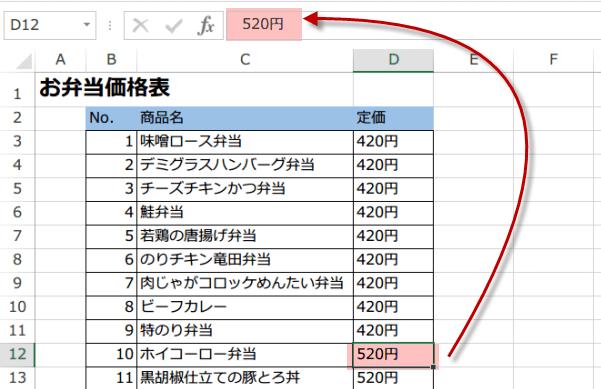 数値が表示形式のまま文字列に変換