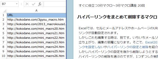 ハイパーリンクを設定せずにリンクを開くマクロ1