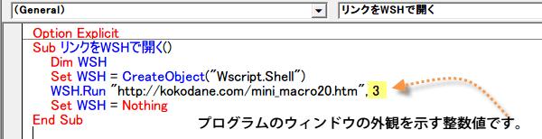 ハイパーリンクを設定せずにリンクを開くマクロ2