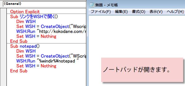 ハイパーリンクを設定せずにリンクを開くマクロ3