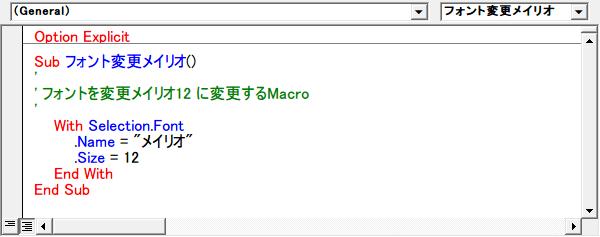 クイックアクセスツールバーにマクロを登録2