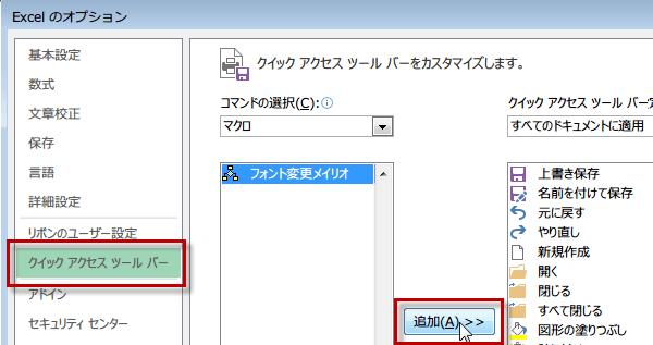 クイックアクセスツールバーにマクロを登録4