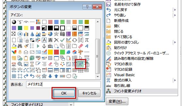 クイックアクセスツールバーにマクロを登録6