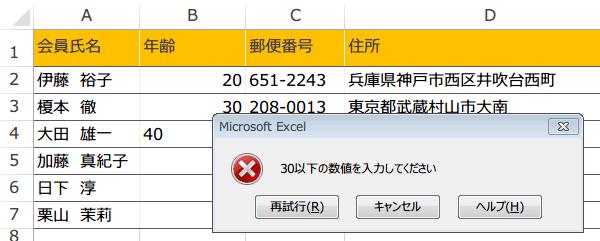 入力規則で数値の範囲を指定マクロ5