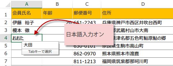 IMEの入力モードを設定するマクロ3