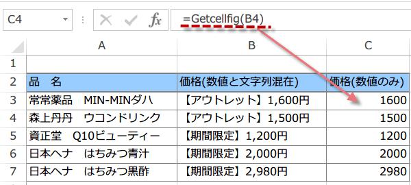 文字列から数値を取り出すユーザー関数マクロ2