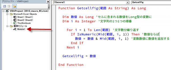 文字列から数値を取り出すユーザー関数マクロ3