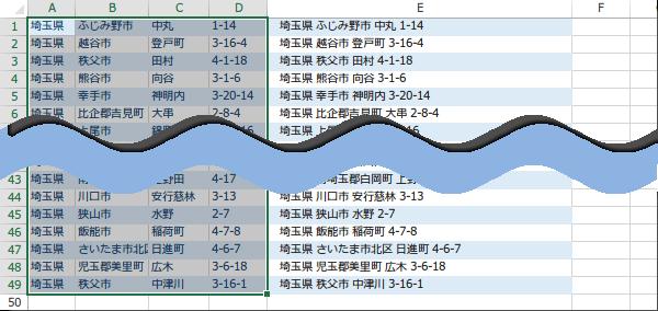 横並びの文字列を結合するマクロ6