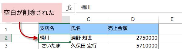 文字列の先頭や末尾のスペースだけ削除するマクロ3