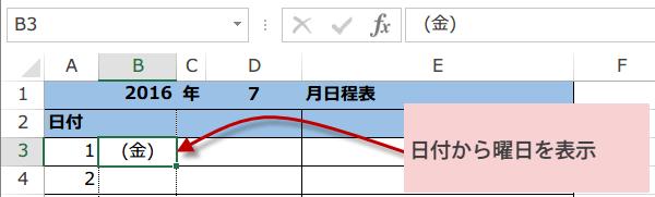 文字列から日付を作成マクロ4