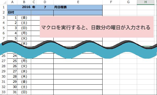 文字列から日付を作成マクロ5