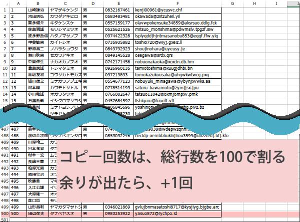 100行ごとに別シートへコピーマクロ1
