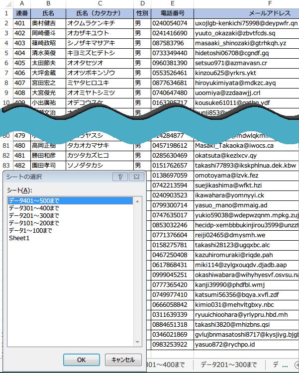 データを分割してコピーするマクロ2