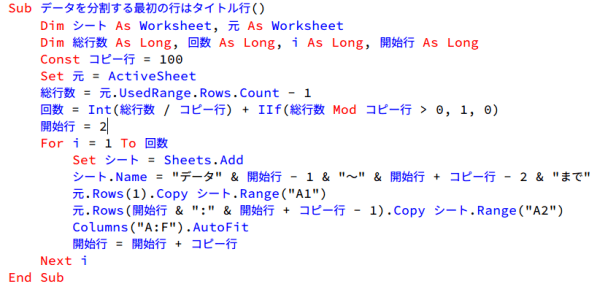 データ分割して別ブックに保存マクロ1