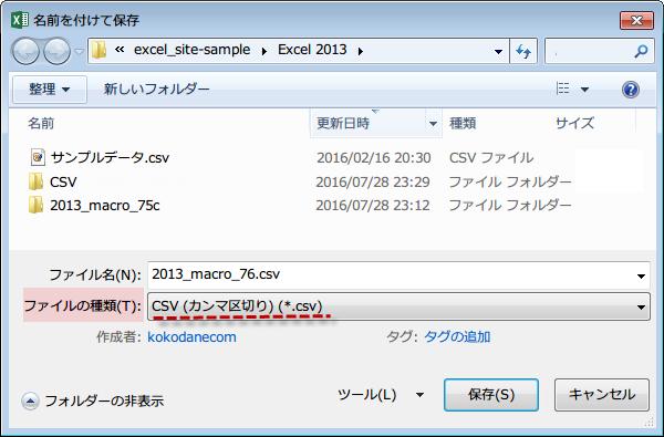 データを分割してCSVで保存マクロ1