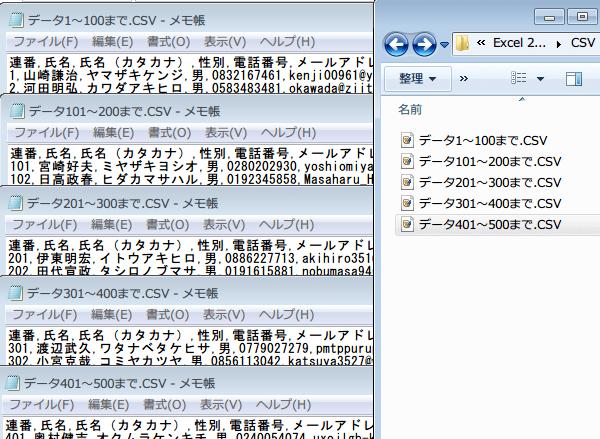 データを分割してCSVで保存マクロ5