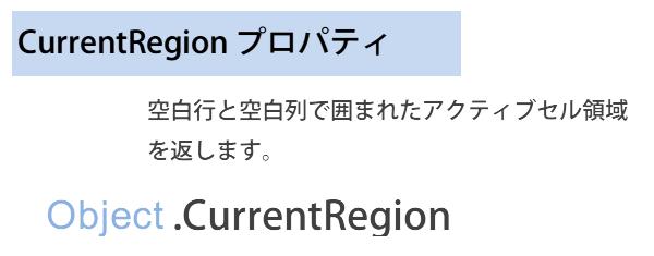 CurrentRegion プロパティ