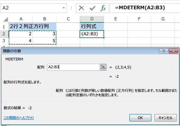 MDETERM関数の使い方2
