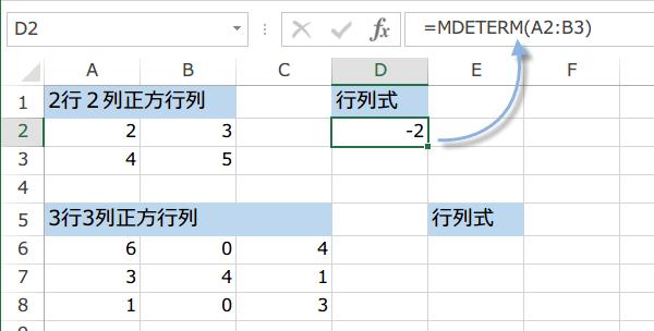 MDETERM関数の使い方3