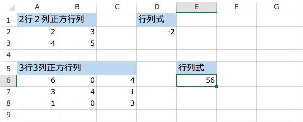 MDETERM関数の使い方4