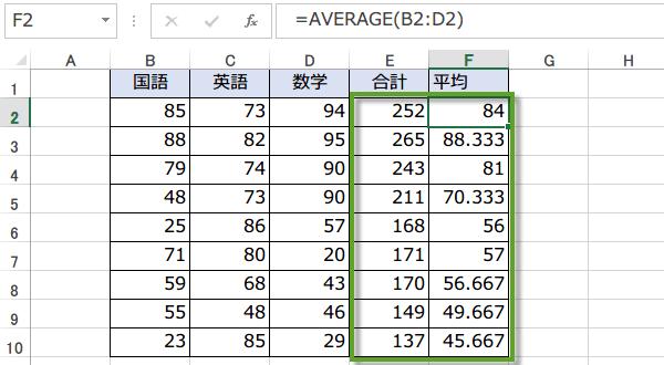 数式を一括入力するマクロ2