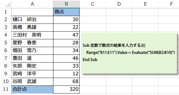 最初から合計を定数として入力する2
