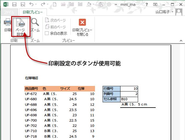 印刷プレビューを表示するマクロ2