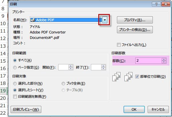 印刷ダイアログボックスを表示させるマクロ