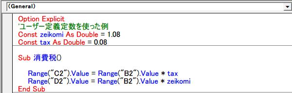 ユーザー定義定数2