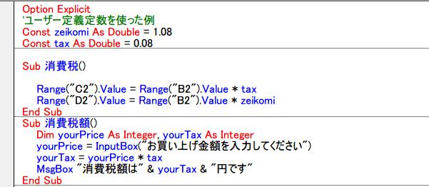 ユーザー定義定数3