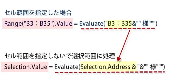 選択範囲に文字列を追加2