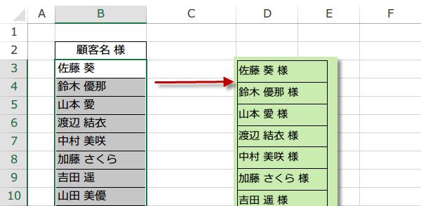 選択範囲に文字列を追加3
