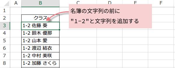 選択範囲の先頭に文字列を追加