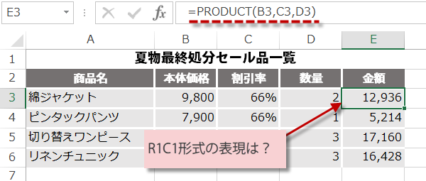 R1C1形式の表示を調べるマクロ1