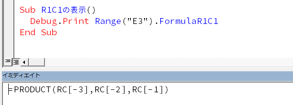 R1C1形式の表示を調べるマクロ2